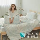 #HT011#絲柔親膚奧地利TENCEL天絲3.5尺單人床包+枕套二件組(不含被套)台灣製/萊賽爾Lyocell