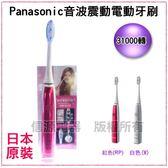【信源】Panasonic 國際牌 音波震動電動牙刷 《EW-DL82 /EWDL82》線上刷卡~免運費