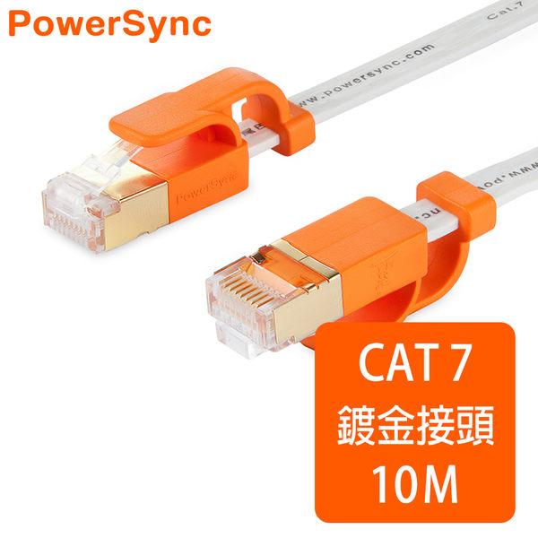 群加 Powersync CAT 7 10Gbps耐搖擺抗彎折超高速網路線RJ45 LAN Cable【超薄扁平線】白色 / 10M (CLN7VAF9100A)