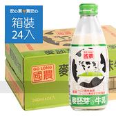 【國農】麥芽調味乳240ml,24瓶/箱