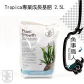Tropica水草大師 專業成長基肥【2.5L】土肥 水草肥料 微量元素 高檔玩家推薦 長效營養 魚事職人