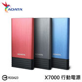 ~ADATA 威剛X7000 行動電源7000mAh 薄型鋁合金移動電源隨身電源充 雙USB 快充