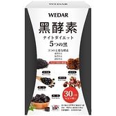 黑酵素(30錠_30天份)【WEDAR 薇達】買多更優惠
