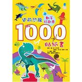 【台灣麥克 維京國際】動手玩創意:史前恐龍1000貼紙書←貼紙書 動手玩創意1000貼紙書 遊戲書