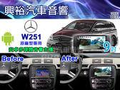 【專車專款】2006~2012年BENZ W251專用9吋觸控螢幕安卓多媒體主機*藍芽+導航+安卓*無碟四核心