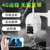 監控器4G無線攝像頭360度監控器無需網絡家用室外不用wifi手機遠程戶外 聖誕交換禮物 LX