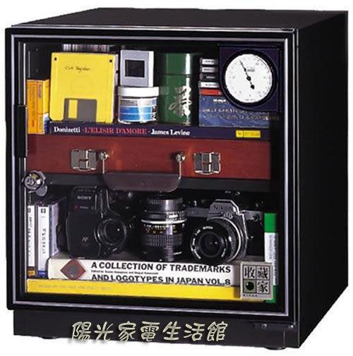 『收藏家』51公升電子防潮箱 AD-51