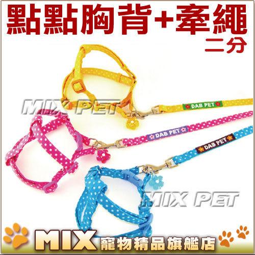 ◆MIX米克斯◆DAB.點點二分胸背+牽繩組.3公斤以下犬適用