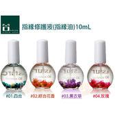 MOMUS 指緣修護液(指緣油) 10mL ◆86小舖◆