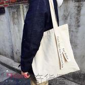 新品/韓國潮帆布購物袋休閒百搭包包帆布包環保文藝單肩女包【奇貨居】