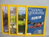 【書寶二手書T7/雜誌期刊_PHR】國家地理雜誌_129~132期間_共4本合售_世紀飛行夢