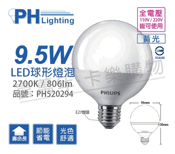 PHILIPS飛利浦 LED 9.5W 2700K 黃光 E27 全電壓 G93 球型 龍珠燈泡_PH520294