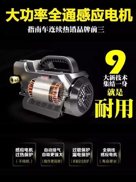 高壓洗車機 指南車高壓洗車機家用220v刷車水泵全自動洗車神器便攜水槍清洗機MKS 維科特3C