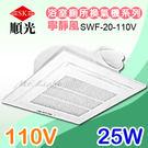 【有燈氏】順光 換氣扇 寧靜風 110V 浴室換氣扇 通風扇 原廠保固【SWF-20】