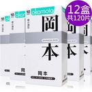 OKAMOTO岡本蝶之薄型 保險套 12盒裝 (共120片)  (蝶薄型)【DDBS】衛生套