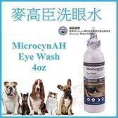 *WANG*美國MicrocynAH 麥高臣《洗眼水》4oz