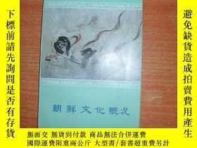 二手書博民逛書店罕見朝鮮文化概況24545 林襄宗 著 外國文出版社 出版197