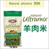 Ultramix奇跡〔成犬,羊肉米,5.5磅〕
