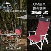 露營用品 折疊椅 FL+多功能鋁合金露營野餐椅 導演椅 《生活美學》