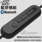【R】官方授權 KZ 藍芽模組 藍芽耳機升級線 可更換耳機線組合 立體聲線材(不含耳機本體)