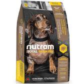 【寵物王國】nutram紐頓-T27無榖挑嘴小型犬(火雞+雞肉)1.36kg