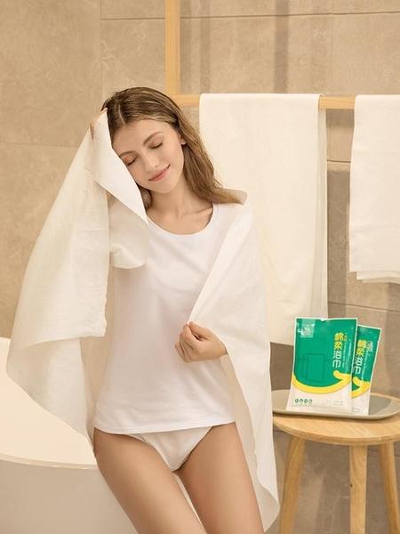 压缩毛巾 旅游用品必備一次性浴巾干純棉毛巾加厚大號旅行壓縮床單被罩枕套 寶貝計畫