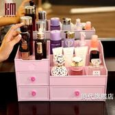 化妝品收納盒抽屜式化妝品收納盒大號整理護膚桌面梳妝台塑料口紅置物架XW( 中秋烤肉鉅惠)