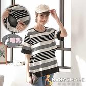 BabyShare時尚孕婦裝【CM0002】綜合條紋哺乳衣 短袖 孕婦裝 哺乳衣 餵奶衣