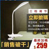 台灣現貨·LED檯燈書桌大學生簡約宿舍充電夾子兒童臥室家用
