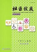 社區發展季刊164期(2018/12)-自立生活