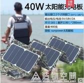 太陽能充電寶20000毫安超大容量充電包行動電源戶外充電器便攜折M NMS名購居家