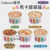 Catpool貓侍[馬卡龍貓罐,5種口味,85g,泰國製](單罐)
