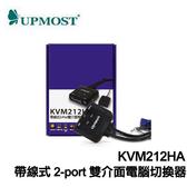 登昌恆 UPMOST KVM212HA 帶線式 2-port 雙介面電腦?換器