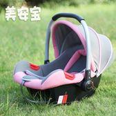 新年鉅惠嬰兒提籃式兒童安全座椅 新生兒車載搖籃 寶寶0-1歲汽車用