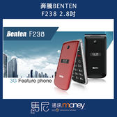 (贈16G記憶卡)奔騰 Benten F238 摺疊機/雙螢幕/大鈴聲/可聽廣播/有相機/可插記憶卡【馬尼通訊】