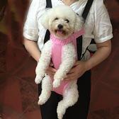 寵物雙肩背包背帶比熊胸前包泰迪貓咪包外出便攜狗狗出行用品 溫婉韓衣