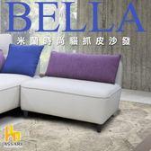 ASSARI-(紫色)貝拉貓抓皮沙發大椅凳