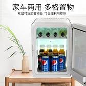 車載冰箱10L 22L 車家兩用 單門式制冷小冰箱冷凍 迷你冰箱-享家