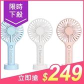 Horizon 天際線 USB充電式手持小風扇(1入) 3色可選【小三美日】※禁空運 $299