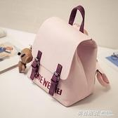 韓式雙肩包女校園小型後背包女生包包皮包森系小清新書包小包少女ATF  英賽爾3c專賣店
