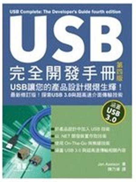 (二手書)USB 完全開發手冊 (USB Complete: The Developer s Guide, 4/e)
