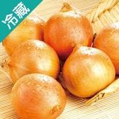 美國特選鮮甜洋蔥3粒(220g±5%/粒)【愛買冷藏】