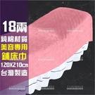 18兩純棉毛巾被.鋪床巾(120cmX210cm)-單件(粉色)台灣製.美容乙丙級考試指定[64762]