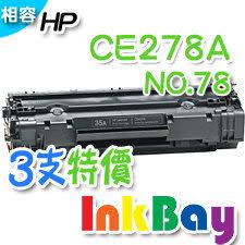 HP CE278A (NO.78)環保碳粉匣一組三支【適用】P1606DN / M1536dnf【與Canon CRG-726/728共用版】
