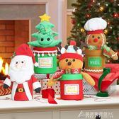 圣誕老人雪人麋鹿公仔擺件圣誕節蘋果創意禮盒圣誕禮物兒童小禮品 酷斯特數位3c YXS