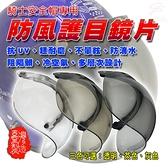 金德恩 台灣製造 曲面設計凸型安全帽鏡片/耐刮/耐磨/抗UV/CNS合格 - 透明/灰色/茶色 三色可選