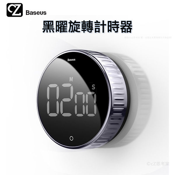 Baseus 倍思 黑曜旋轉計時器 廚房計時器 定時器 倒數計時器 料理計時器 讀書計時器 靜音計時器