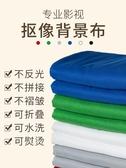 攝影背景布 3*6米綠幕摳像布拍攝綠布攝影扣像綠色背景布支架 白色藍色專業影視視頻 LX 美物