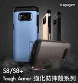 SGP Samsung 三星 S8+ 6.2吋 Tough Armor 強化防摔 手機殼 四色 台灣公司貨