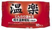 岡本 溫樂暖暖包(黏貼式)-10入